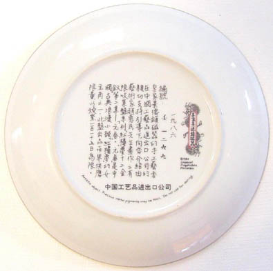 Yuan-Chun Beauties of the Red Mansion - Plate Back